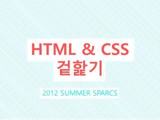 HTML & CSS 겉핥기