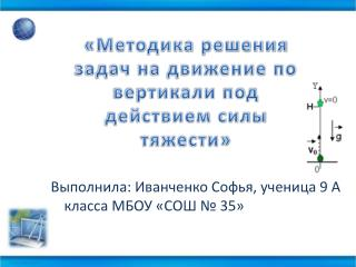 Выполнила: Иванченко Софья, ученица 9 А класса МБОУ «СОШ № 35»