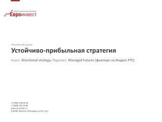 +7 (495) 276 03 10 +7 (800) 555 29 94 eu-invest.ru 115184, Москва, Пятницкая, д.54, стр.2