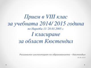 Регионален инспекторат по образованието – Кюстендил 26.06.201 4