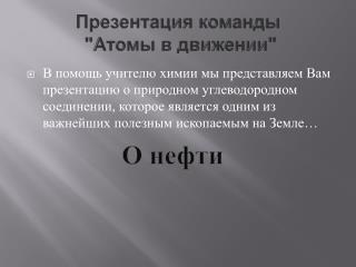 """Презентация команды """"Атомы в движении"""""""