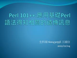 Perl 101++: 應用基礎 Perl 語法得知相關的遺傳訊息