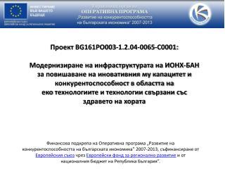 Проект  BG161PO003-1.2.04-0065-C0001: