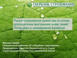 Максим Чернин, Генеральный директор СК «Сбербанк страхование»,