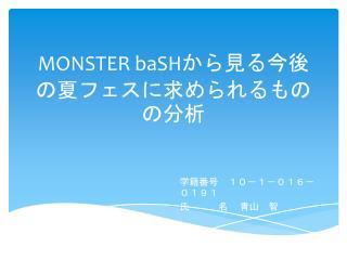 MONSTER  baSH から見る今後の夏フェスに求められるものの分析