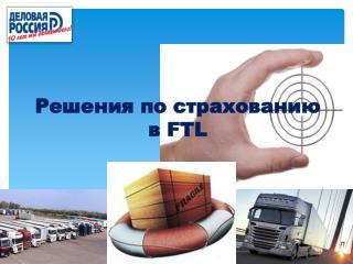 Ре шения по страхованию в  FTL