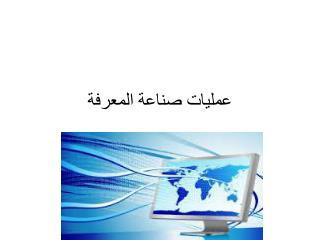 عمليات صناعة المعرفة