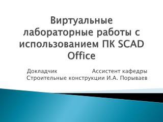 Виртуальные лабораторные работы с использованием ПК  SCAD Office