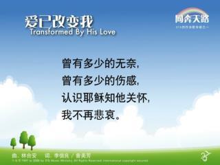 0103 ai yi gai bian wo