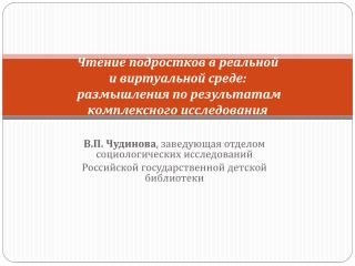 В.П.  Чудинова , заведующая отделом социологических исследований