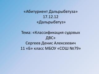 «Абитуриент Дальрыбвтуза» 17.12.12  «Дальрыбвтуз» Тема: «Классификация судовых ДВС»