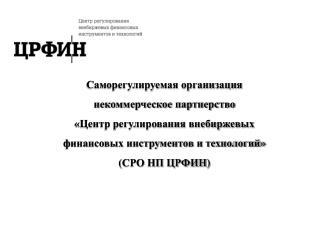 СРО НП ЦРФИН