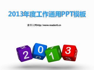 2013 年度工作通用 PPT 模板