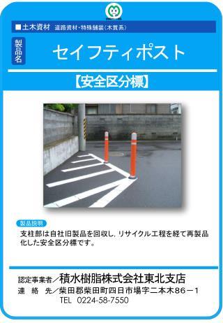 ■ 土木資材  道路資材・特殊舗装(木質系)