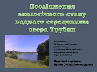Дослідження екологічного стану водного середовища   озера Трубин