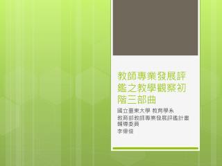 教師專業發展評鑑之教學觀察初階三部曲