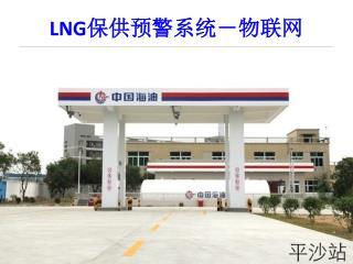 LNG 保供预警 系统 -物联网