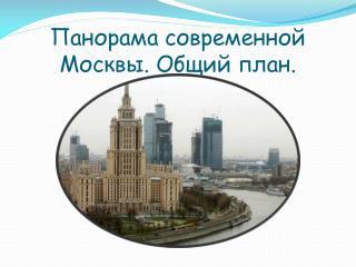 Панорама современной  Москвы.  О бщий  план.