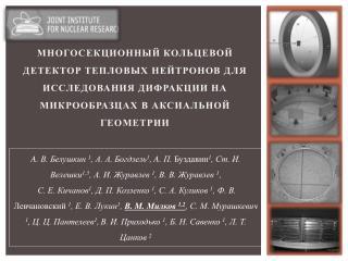 Конструкционные  особенности детекторной  системы