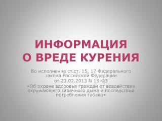 ИНФОРМАЦИЯ          О ВРЕДЕ КУРЕНИЯ
