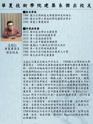 華夏技術學院建築系傑出校友