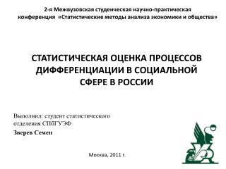 Выполнил: студент статистического отделения  СПбГУЭФ Зверев Семен