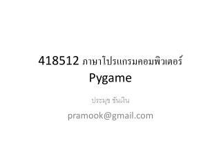 418512  ภาษาโปรแกรมคอมพิวเตอร์ Pygame