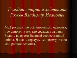 Гвардии старший лейтенант  Гожев  Владимир Иванович.