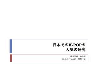 日本 での K-POP の 人気の 研究