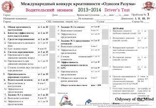 Водительский экзамен   20 13 -201 4 Driver's Test