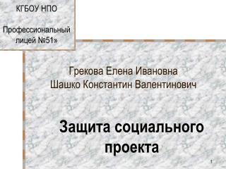 Грекова  Елена Ивановна Шашко Константин Валентинович