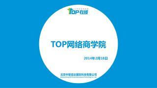 TOP 网络商学院