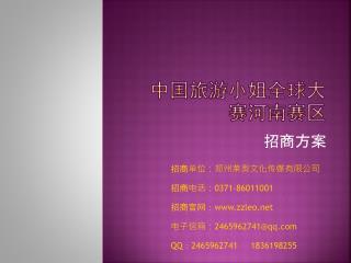 中国旅游 小姐全球大赛河南赛区