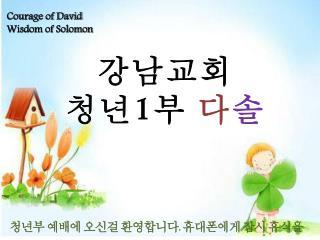 강남교회  청년 1 부  다 솔
