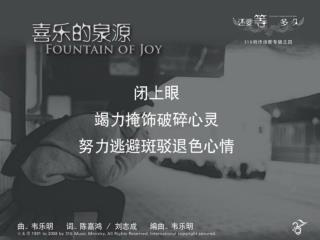 0408 xi le de quan yuan