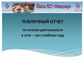 ПУБЛИЧНЫЙ ОТЧЕТ по итогам деятельности в 2010 – 2011 учебном году