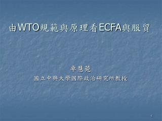 由 WTO 規範與原理看 ECFA 與服貿