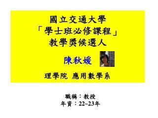 國立交通大學 「學士班必修課程」 教學獎候選人 陳秋媛 理學院 應用數學系