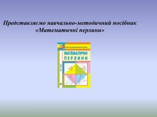 Представляє мо навчально-методични й  посібник « Математичні перлини »