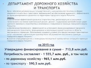 на 2015 год Утверждено финансирование в сумме -  713,8  млн.руб .