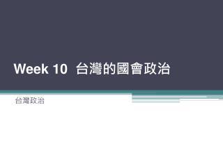 Week 10   台灣 的國會政治