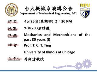 台大機械 系演講 公告 Department of Mechanical Engineering, NTU