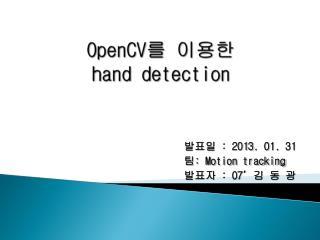 OpenCV 를 이용한 hand  detection