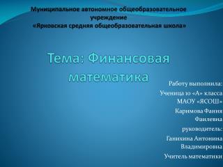 Работу выполнила: Ученица 10 «А» класса МАОУ «ЯСОШ» Каримова  Фания Фаилевна руководитель: