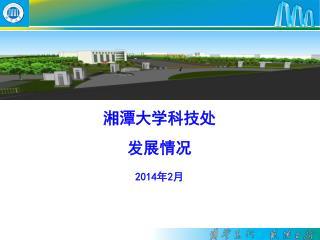 湘潭大学科技处 发展情况 2014 年 2 月