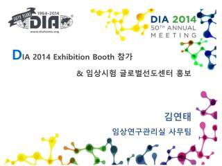 D IA 2014 Exhibition Booth  참가                         &  임상시험 글로벌선도센터 홍보