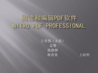 阅读和编辑 PDF 软件 Nitro PDF professional