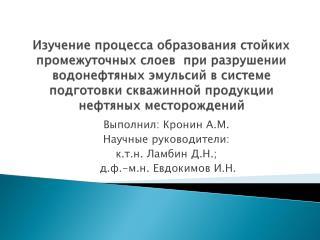 Выполнил:  Кронин  А.М. Научные руководители: к.т.н.  Ламбин  Д.Н. ; д.ф.-м.н. Евдокимов И.Н.