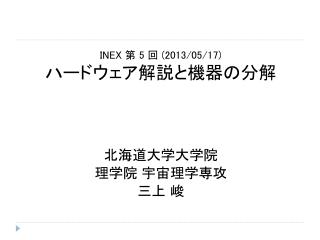 INEX  第  5 回  ( 2013/05/17) ハードウェア解説と機器の分解