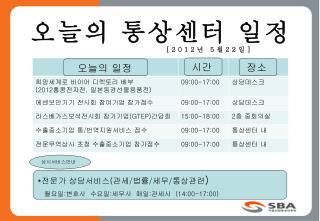 오늘의 통상센터 일정                      [2012 년  5 월 22 일 ]